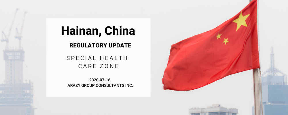 보호된 글: Regulatory Update: Hainan's 'Special Health Care Zone'